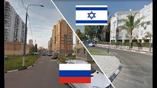 Россия и Израиль. Сравнение. Кирьят-Бялик - Химки.