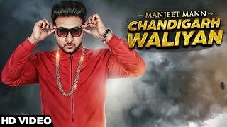 Chandigarh Waliya  Manjeet Mann