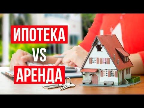 Выгодно ли брать ипотеку? // Ипотека или аренда - что выбрать? 14+
