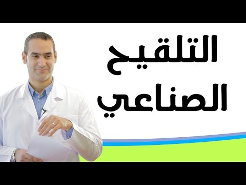 In Vitro Fertilisation..with DR Ahmed Hussein