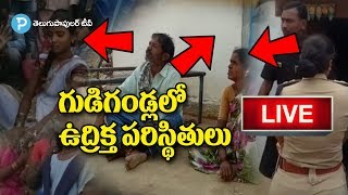 LIVE: Disha Accused Encounter | Gudigandla Village in Tense | Telugu Popular TV