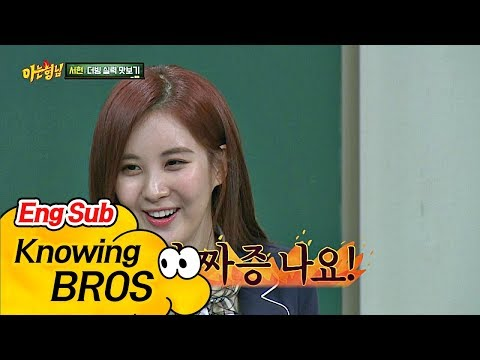 mp4 Seohyun Knowing Brother, download Seohyun Knowing Brother video klip Seohyun Knowing Brother