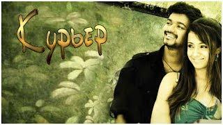 Индийский фильм Курьер _Напрасные надежды (2008)