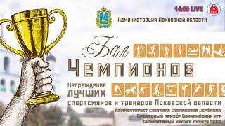 Бал Чемпионов Псковской области 2018