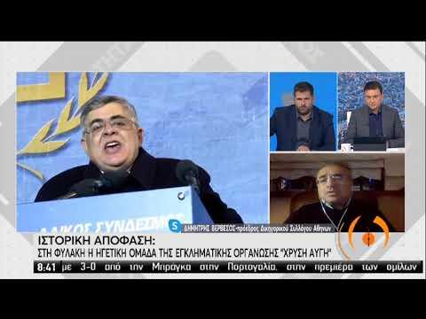 Δ.Βερβεσός | Η δίκη της Χρυσής Αυγής θα περάσει στην ιστορία | 23/10/2020 | ΕΡΤ