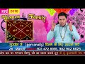 tula rashi libra predictions for march 2018 rashifal monthly