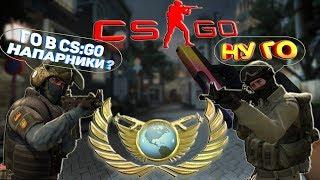 #2 CS:GO - Режим напарники