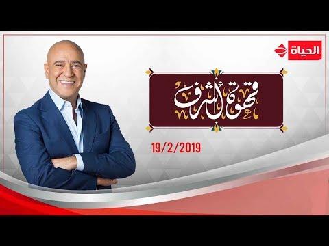 """شاهد الحلقة الكاملة من برنامج """"قهوة أشرف"""" ليوم الثلاثاء 19 فبراير"""