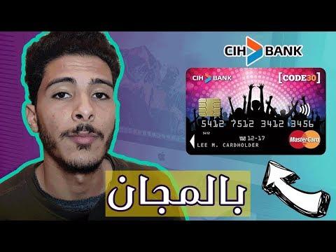 أحصل على بطاقة Code 30 من Cih Bank مجانية مدى الحياة و تدعم البايبال