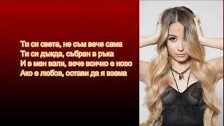 Mihaela Marinova   Samo Teb (Official Video) Текст