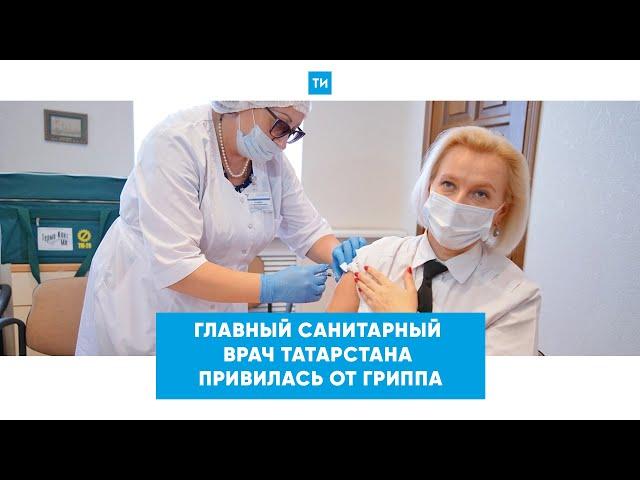 Руководитель Роспотребнадзора Татарстана сделала прививку против гриппа