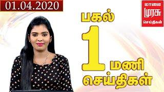 News 1 PM | 1 மணி செய்திகள் | Malaimurasu 01/04/2020
