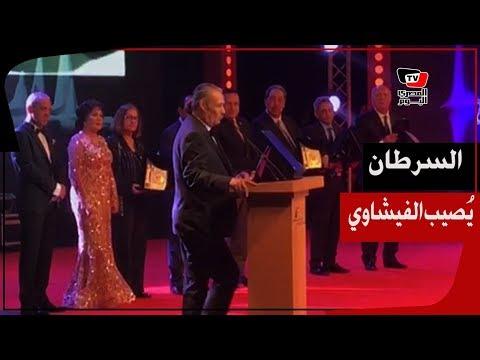فاروق الفيشاوي يعلن إصابته بالسرطان خلال تكريمه في مهرجان الإسكندرية وسط صدمة الحضور