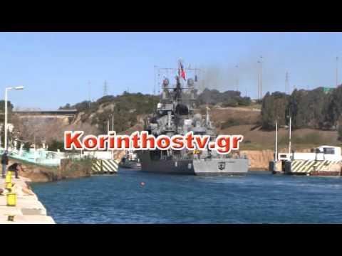 Τουρκικό πολεμικό πλοίο πέρασε από τον Ισθμό της Κορίνθου (φωτο, βίντεο)