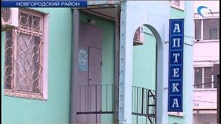 Жители деревень Новгородского района жалуются на работу аптек и отсутствие лекарств