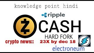 ZCASH-25X VERY SOON--HARD FORK--RIPPLE UPDATE-ELECTRONEUM UPDATE--ALL IMPORTANT CRYPTO NEWS--
