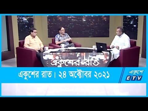 Ekusher Raat || একুশের রাত || উত্তপ্ত রোহিঙ্গা ক্যাম্প || 24 October 2021 || ETV Talk Show