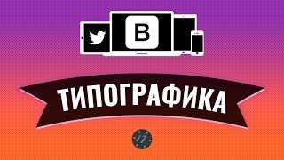 #3 Bootstrap 4 - Типографика и Изображения, Уроки по Bootstrap 4