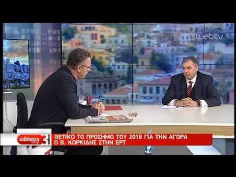 Β. Κορκίδης στην ΕΡΤ: Θετικό το πρόσημο του 2018 για την αγορά | 02/01/19 | ΕΡΤ