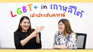 [Story Time] เม้ามอยประสบการณ์ LGBT ในเกาหลีใต้ | jaysbabyfood