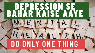 How to deal with depression in hindi | Mental Health Awareness | Peace is every step summary (Hindi) - WITH