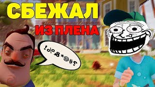 УБЕЖАЛ ИЗ ПЛЕНА |  Hello Neighbor #3
