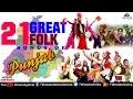 21 Great Folk Songs Of PUNJAB | Most Popular Punjabi Songs - Audio Jukebox | Punjabi Hits