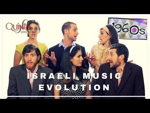 האבולוציה של המוזיקה העברית - סרטון נהדר!