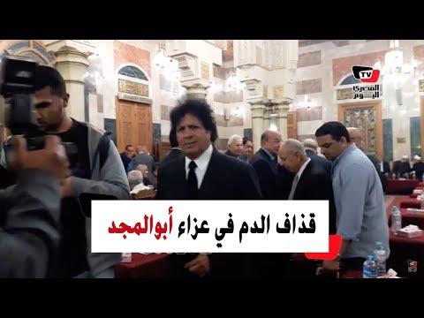 «قذاف الدم» يقدم العزاء في أحمد كمال أبو المجد