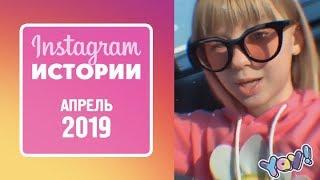 Ярослава Дегтярёва (Истории, апрель 2019)