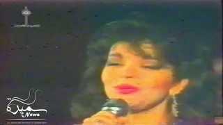 اغاني حصرية SAMIRA SAID | سميرة سعيد | اياك تنسى | تسجيل نادر تحميل MP3