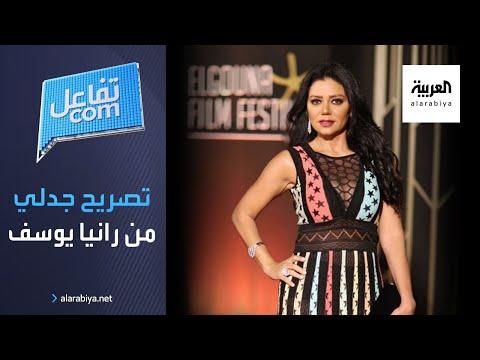 العرب اليوم - شاهد: رانيا يوسف في تصريح جدلي على هامش فعاليات