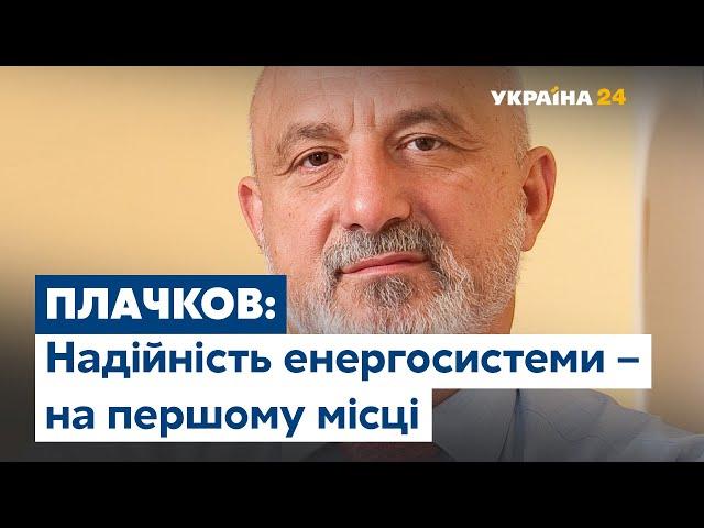 Плачков про новий енергетичний баланс України та надійність енергосистеми держави