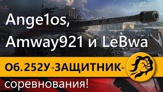 Объект 252У ЗАЩИТНИК - Соревнования! Ange1os, Amway921 и LeBwa