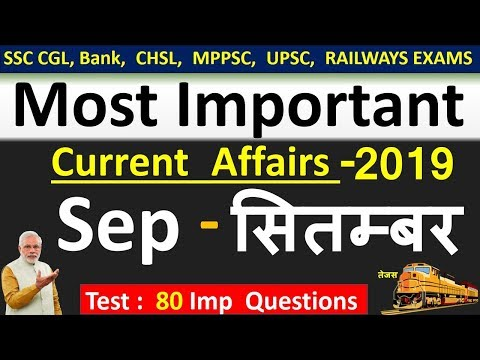 Current affairs : September 2019 | Important current affairs 2019 |  latest current affairs Quiz