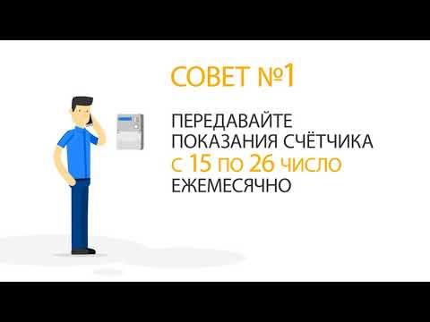 Полезные советы от «Мосэнергосбыта»