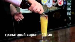 Коктейли, Коктейль Текила Санрайз