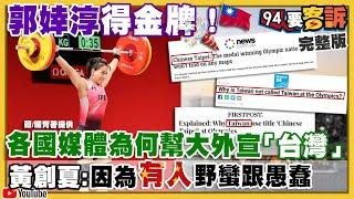 外媒幫大外宣台灣奪金牌2百萬共軍準備攻台