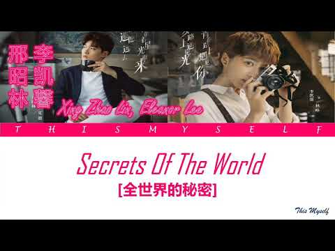 Xing ZhaoLin, Eleanor Lee (邢昭林, 李凯馨) - Secrets Of The World (全世界的秘密) [Blowing In The Wind (強風吹拂)OST]