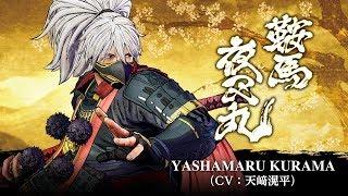 YASHAMARU KURAMA: SAMURAI SHODOWN / SAMURAI SPIRITS - Character Trailer (Japan / Asia)