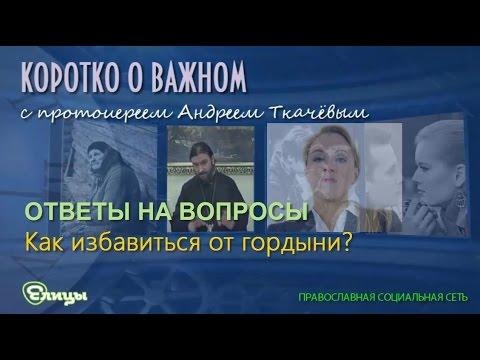 Как избавиться от гордыни о. Андрей Ткачев