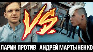 ЛАРИН ПРОТИВ — Андрей Мартыненко