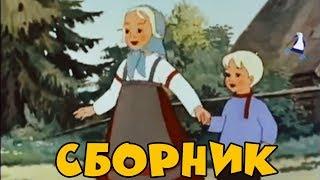 Сборник Советских мультиков. Золотая коллекция | Лучшие советские мультики