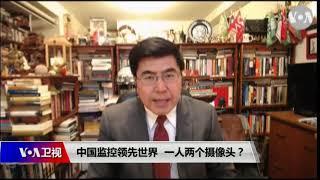 2/8【焦点对话】完整版:中国监控领先世界,一人两个摄像头?中国又爆艾滋针剂,医药丑闻何时了