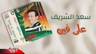 تحميل اغاني Saad El Sherif - Ala Fein | سعد الشريف - علي فين MP3