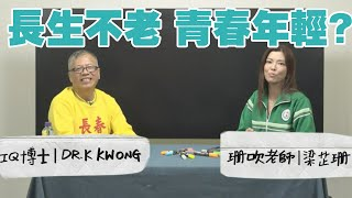 梁芷珊 x 化學博士 K Kwong 解釋長生不老 保持青春年輕!上堂!