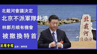 北戴河會議決定 北京不派軍隊進港  林鄭月娥有機會被撤換特首
