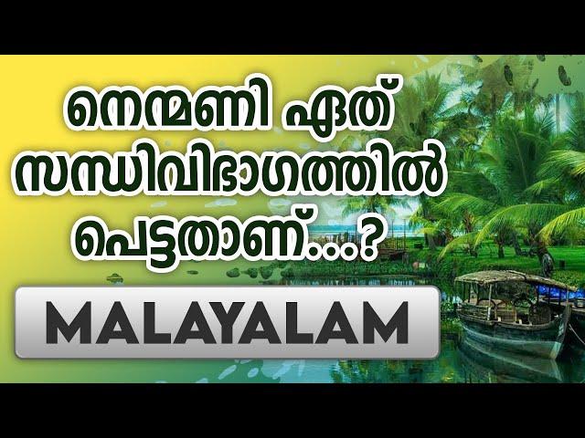 Malayalam Live Class