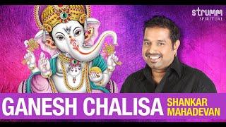 Ganesh Chalisa I Shankar Mahadevan
