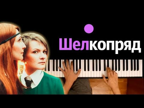 Flёur – Шелкопряд ● караоке | PIANO_KARAOKE ● ᴴᴰ + НОТЫ & MIDI